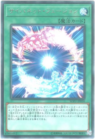 サイバネット・フュージョン (Rare/SOFU-JP050)①通常魔法