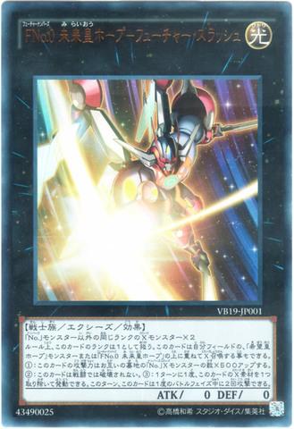 FNo.0 未来皇ホープ-フューチャー・スラッシュ (Ultra/VB19-JP001)