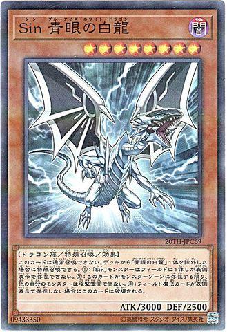 Sin 青眼の白龍 (Super-P/20TH-JPC69)③闇8