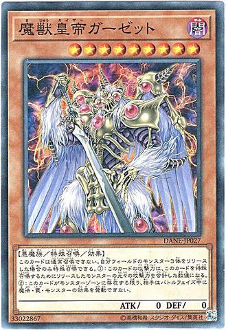 魔獣皇帝ガーゼット (N-Rare/DANE-JP027)③闇9