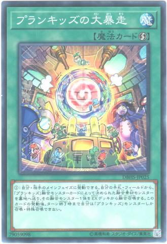 プランキッズの大暴走 (N/N-P/DBHS-JP025)①速攻魔法