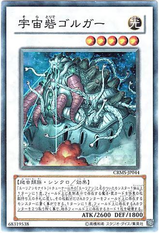 宇宙砦ゴルガー (Super)⑦S/光5