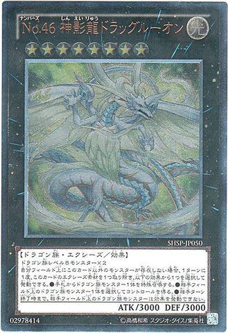 No.46 神影龍ドラッグルーオン (Ultimate)⑥X/光8