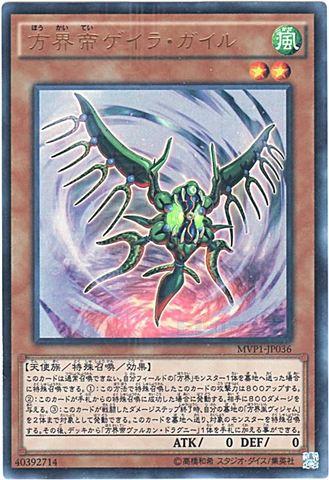 方界帝ゲイラ・ガイル (KC-Ultra/MVP1-JP036)③風2