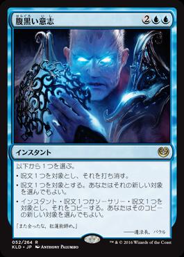腹黒い意志/Insidious Will/KLD-052/R/青