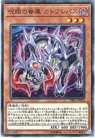 呪眼の眷属 カトブレパス (N/N-P/DBIC-JP029)呪眼③闇3