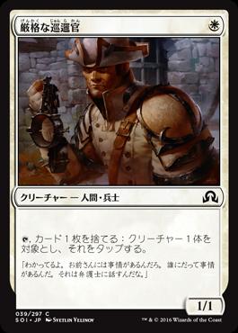 厳格な巡邏官/Stern Constable/SOI-039/C/白