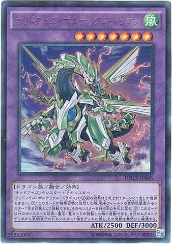 オッドアイズ・ボルテックス・ドラゴン (Ultra/DOCS-JP045)