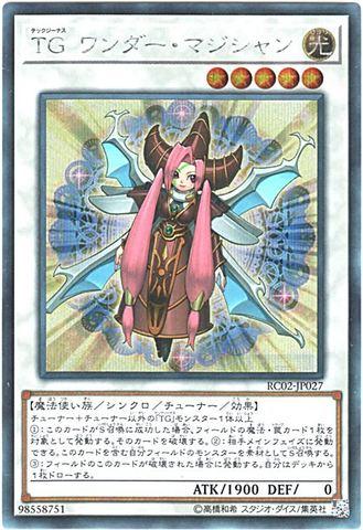 TG ワンダー・マジシャン (Secret/RC02-JP027)