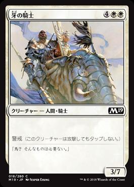 牙の騎士//M19-018/C/白