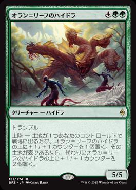 オラン=リーフのハイドラ/Oran-Rief Hydra/BFZ-181/R/緑