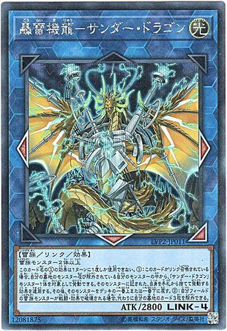 轟雷機龍-サンダー・ドラゴン (Secret/LVP2-JP011)⑧L/光4