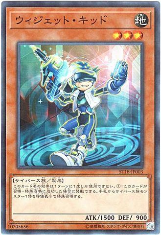 ウィジェット・キッド (Super/ST18-JP003)③地3