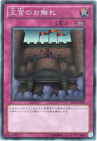 王宮のお触れ (Super/BE02-JP080)