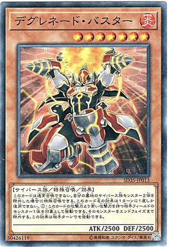 デグレネード・バスター (Normal/SD35-JP013)③炎7