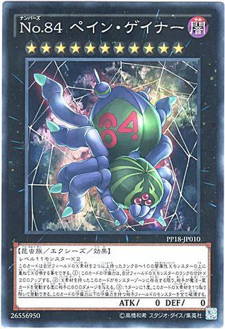 No.84 ペイン・ゲイナー (Normal/PP18-JP010)