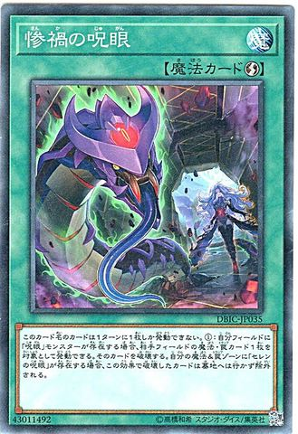惨禍の呪眼 (N/N-P/DBIC-JP035)呪眼①速攻魔法