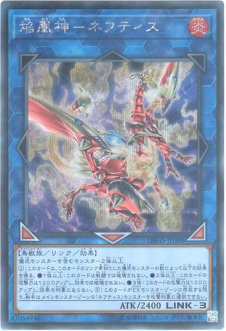 焔凰神-ネフティス (Secret/DBHS-JP008)⑧L/炎3