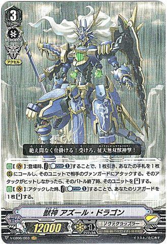 獣神 アズール・ドラゴン VR VEB06/003(ノヴァグラップラー)