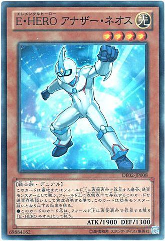 E・HERO アナザー・ネオス (Super)