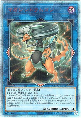 マガジンドラムゴン (20th Secret/CYHO-JP041)