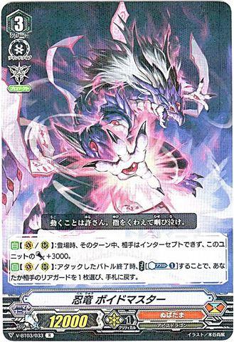 忍竜 ボイドマスター R VBT03/033(ぬばたま)