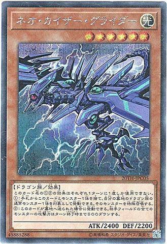 ネオ・カイザー・グライダー (Secret/20TH-JPC05)