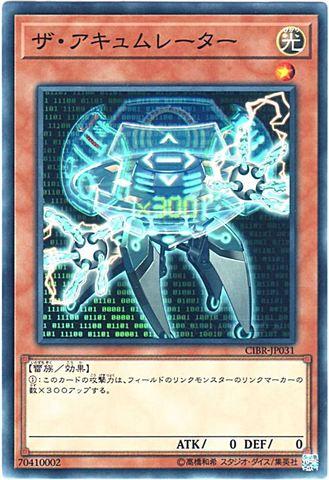 ザ・アキュムレーター (Normal/CIBR-JP031)③光1
