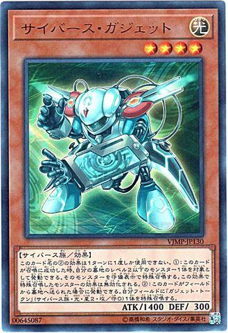 サイバース・ガジェット (Ultra/VJMP-JP130)③光4