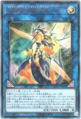 銀河眼の煌星竜 (Ultra/SOFU-JP042)