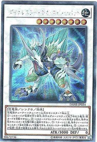 ダイナレスラー・ギガ・スピノサバット (Secret/DANE-JP034)