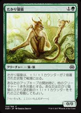 たかり猫猿/Scrounging Bandar/AER-124/C/緑