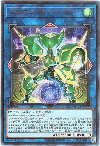 エクスコード・トーカー (Ultra/EXFO-JP038)