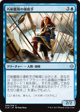 巧射艦隊の操舵手/Deadeye Quartermaster/XLN-050/U/青