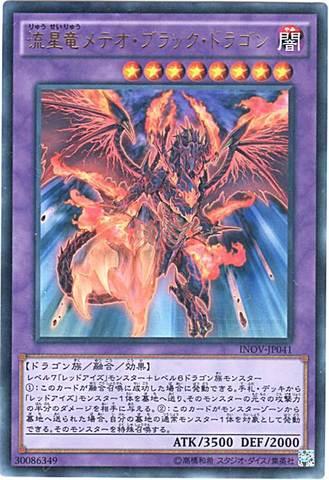 流星竜メテオ・ブラック・ドラゴン (Ultra/INOV-JP041)⑤融合闇8