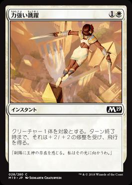 力強い跳躍//M19-028/C/白