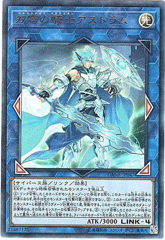 双穹の騎士アストラム (Ultra/DANE-JP047)