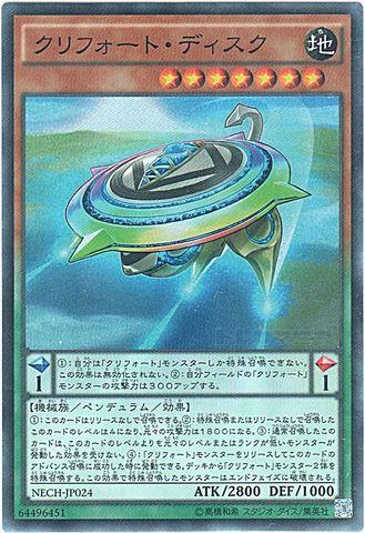 クリフォート・ディスク (Super/NECH)③地7