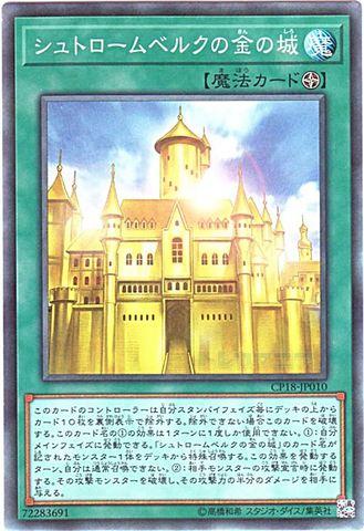 シュトロームベルクの金の城 (Collectors/CP18-JP010)①フィールド魔法