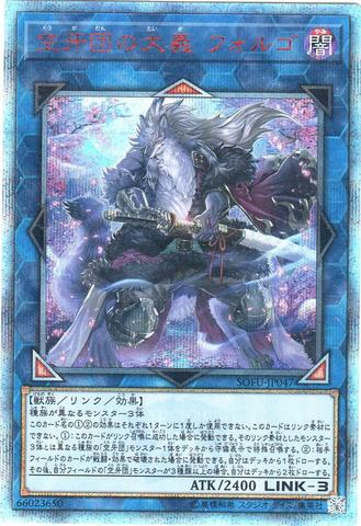 空牙団の大義 フォルゴ (20th Secret/SOFU-JP047)⑧L/闇3