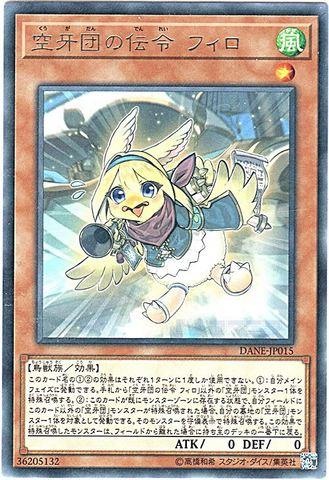 空牙団の伝令 フィロ (Rare/DANE-JP015)