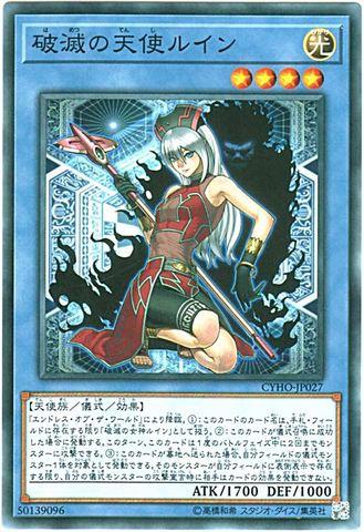 破滅の天使ルイン (Normal/CYHO-JP027)④儀式光4