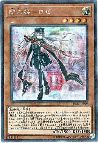 閃刀姫-ロゼ (Secret/IGAS-JP020)・IGAS③光4