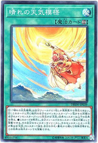 晴れの天気模様 (N/N-P/DBSW-JP039)①永続魔法