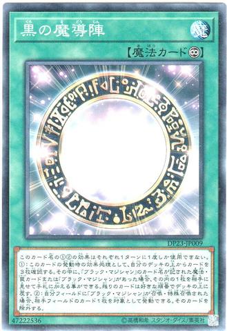 黒の魔導陣(N/DP23-JP009)・DP23①永続魔法