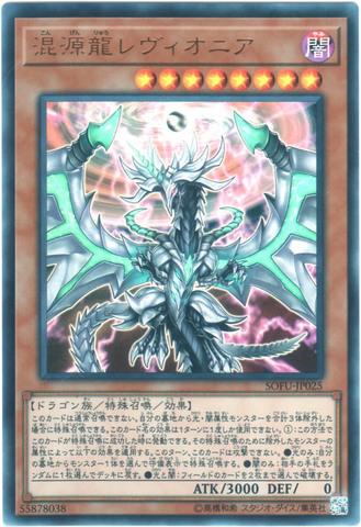 混源龍レヴィオニア (Ultra/SOFU-JP025)③闇8