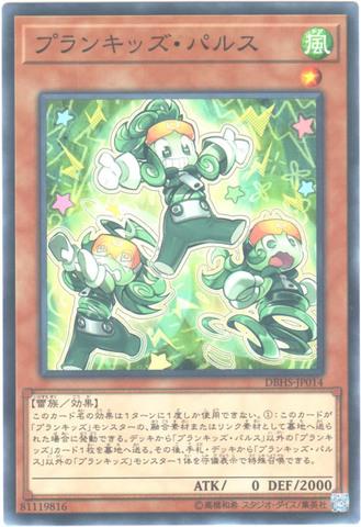 プランキッズ・パルス (N/N-P/DBHS-JP014)③風1