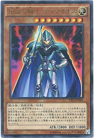 伝説の騎士 ティマイオス (Ultra)③光8