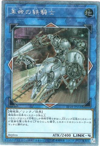 革命の鉄騎士 (Ex-Secret/EP18-JP054)