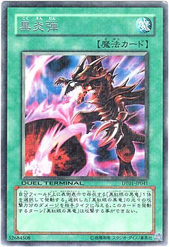 黒炎弾 (Rare/DT01-JP041)①通常魔法